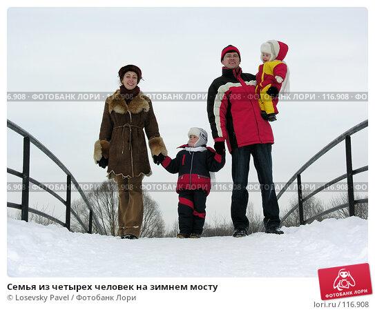 Купить «Семья из четырех человек на зимнем мосту», фото № 116908, снято 19 февраля 2006 г. (c) Losevsky Pavel / Фотобанк Лори