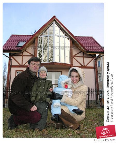 Семья из четырех человек у дома, фото № 122932, снято 19 ноября 2005 г. (c) Losevsky Pavel / Фотобанк Лори
