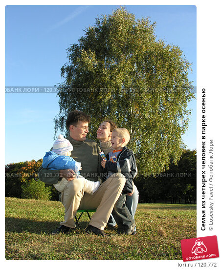 Купить «Семья из четырех человек в парке осенью», фото № 120772, снято 19 сентября 2005 г. (c) Losevsky Pavel / Фотобанк Лори