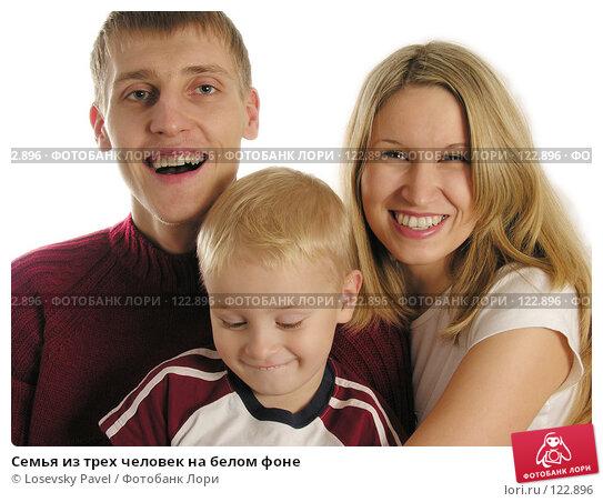 Купить «Семья из трех человек на белом фоне», фото № 122896, снято 13 ноября 2005 г. (c) Losevsky Pavel / Фотобанк Лори