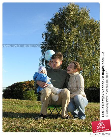 Семья из трех человек в парке осенью, фото № 120768, снято 19 сентября 2005 г. (c) Losevsky Pavel / Фотобанк Лори