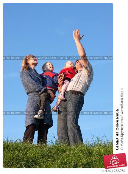 Семья на фоне неба, фото № 282784, снято 12 мая 2008 г. (c) Майя Крученкова / Фотобанк Лори
