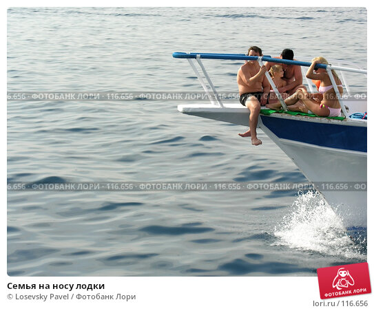 Купить «Семья на носу лодки», фото № 116656, снято 4 января 2006 г. (c) Losevsky Pavel / Фотобанк Лори