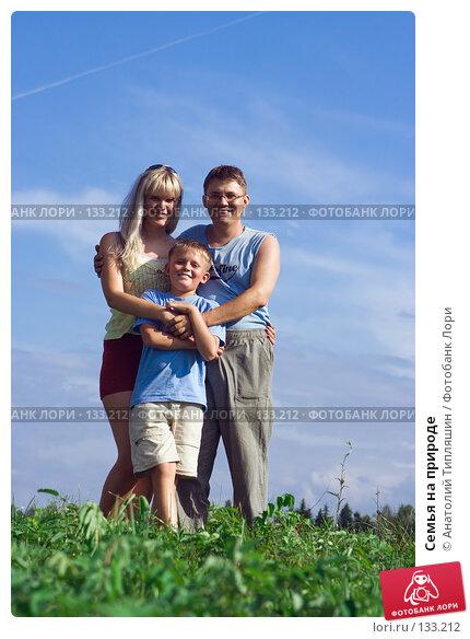 Семья на природе, фото № 133212, снято 4 августа 2007 г. (c) Анатолий Типляшин / Фотобанк Лори