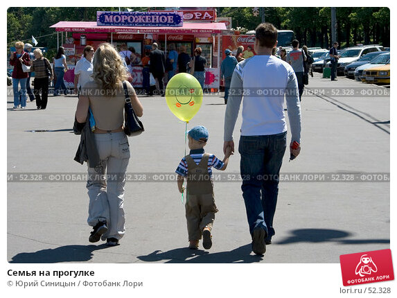 Семья на прогулке, фото № 52328, снято 3 июня 2007 г. (c) Юрий Синицын / Фотобанк Лори