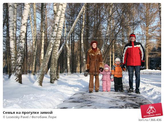 Купить «Семья на прогулке зимой», фото № 366436, снято 22 ноября 2017 г. (c) Losevsky Pavel / Фотобанк Лори