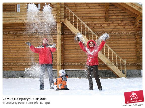 Купить «Семья на прогулке зимой», фото № 366472, снято 28 января 2007 г. (c) Losevsky Pavel / Фотобанк Лори