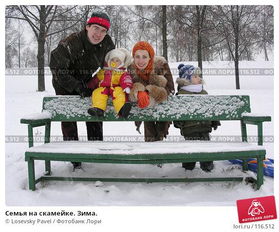 Купить «Семья на скамейке. Зима.», фото № 116512, снято 11 декабря 2005 г. (c) Losevsky Pavel / Фотобанк Лори