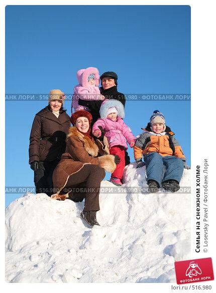 Семья на снежном холме, фото № 516980, снято 9 августа 2017 г. (c) Losevsky Pavel / Фотобанк Лори