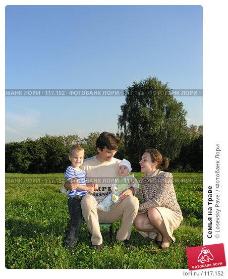 Семья на траве, фото № 117152, снято 11 августа 2005 г. (c) Losevsky Pavel / Фотобанк Лори