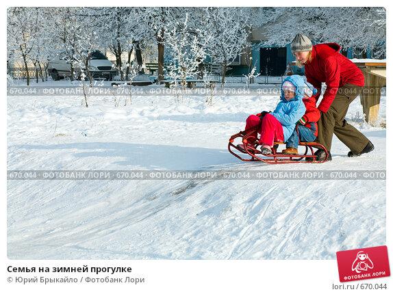 Купить «Семья на зимней прогулке», фото № 670044, снято 7 января 2009 г. (c) Юрий Брыкайло / Фотобанк Лори