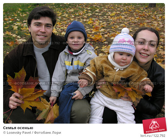 Семья осенью, фото № 122792, снято 15 октября 2005 г. (c) Losevsky Pavel / Фотобанк Лори