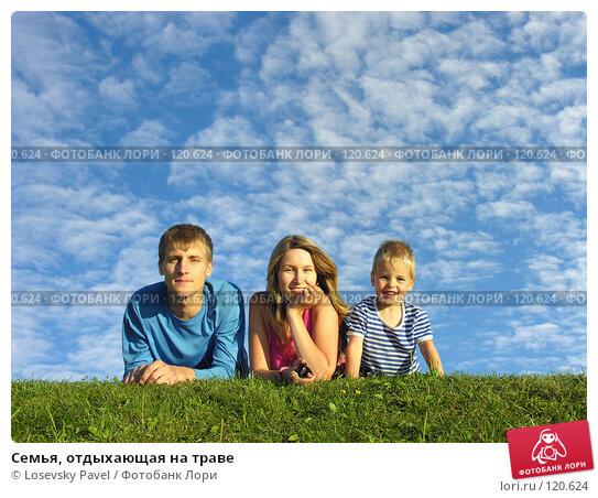 Семья, отдыхающая на траве, фото № 120624, снято 20 августа 2005 г. (c) Losevsky Pavel / Фотобанк Лори