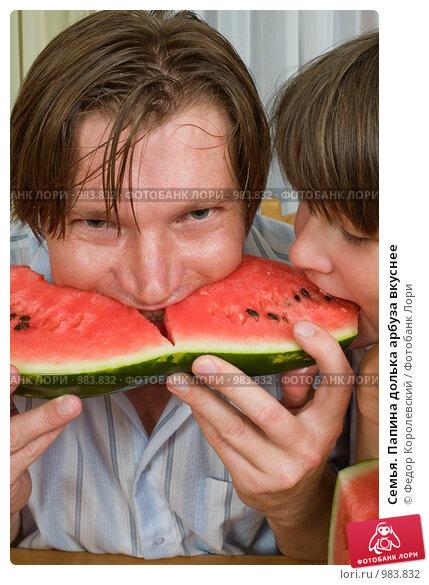 Купить «Семья. Папина долька арбуза вкуснее», фото № 983832, снято 15 июля 2009 г. (c) Федор Королевский / Фотобанк Лори