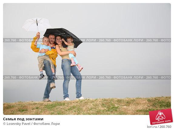 Семья под зонтами, фото № 260760, снято 10 декабря 2016 г. (c) Losevsky Pavel / Фотобанк Лори