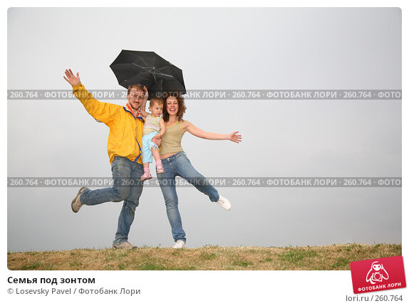 Купить «Семья под зонтом», фото № 260764, снято 12 декабря 2017 г. (c) Losevsky Pavel / Фотобанк Лори