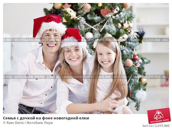 Купить «Семья с дочкой на фоне новогодней елки», фото № 2015960, снято 17 сентября 2010 г. (c) Raev Denis / Фотобанк Лори