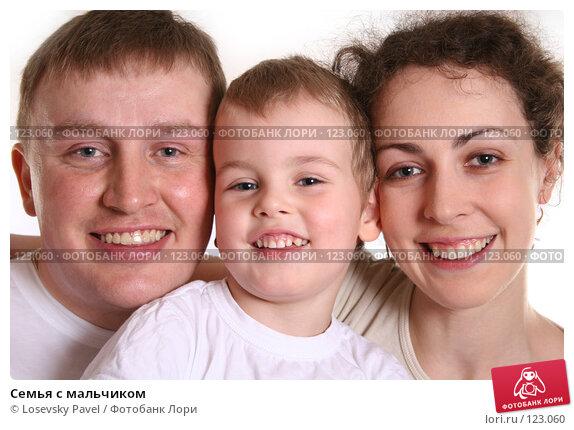 Семья с мальчиком, фото № 123060, снято 7 апреля 2006 г. (c) Losevsky Pavel / Фотобанк Лори