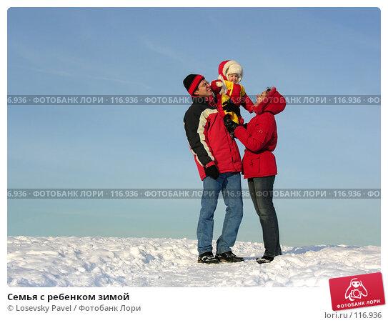 Семья с ребенком зимой, фото № 116936, снято 1 марта 2006 г. (c) Losevsky Pavel / Фотобанк Лори