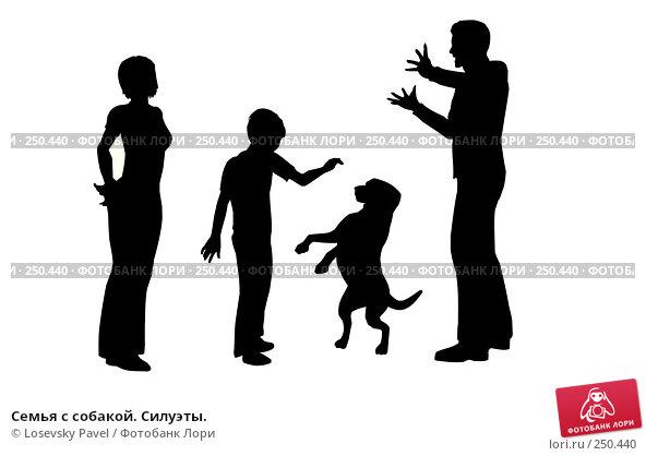 Семья с собакой. Силуэты., иллюстрация № 250440 (c) Losevsky Pavel / Фотобанк Лори