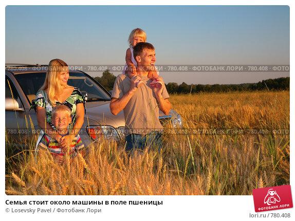 Купить «Семья стоит около машины в поле пшеницы», фото № 780408, снято 24 мая 2018 г. (c) Losevsky Pavel / Фотобанк Лори