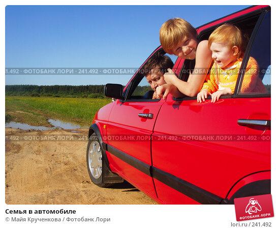 Семья в автомобиле, фото № 241492, снято 3 июня 2007 г. (c) Майя Крученкова / Фотобанк Лори