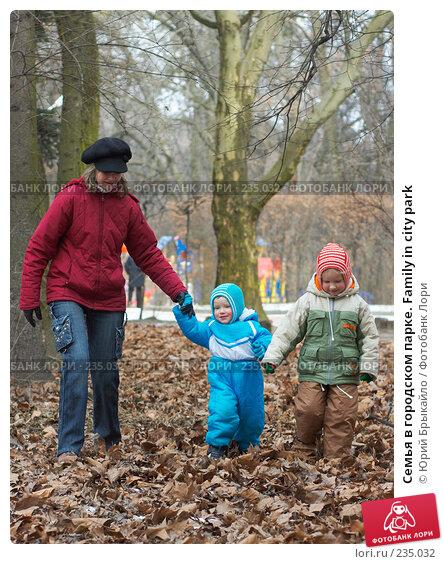 Семья в городском парке. Family in city park, фото № 235032, снято 17 февраля 2008 г. (c) Юрий Брыкайло / Фотобанк Лори