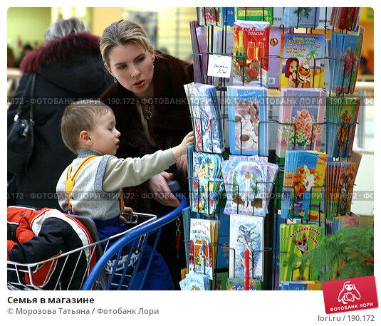 Семья в магазине, фото № 190172, снято 6 января 2005 г. (c) Морозова Татьяна / Фотобанк Лори
