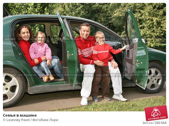 Семья в машине, фото № 260564, снято 24 ноября 2016 г. (c) Losevsky Pavel / Фотобанк Лори