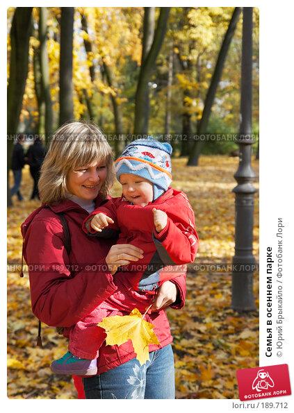 Семья в осеннем парке, фото № 189712, снято 27 октября 2007 г. (c) Юрий Брыкайло / Фотобанк Лори