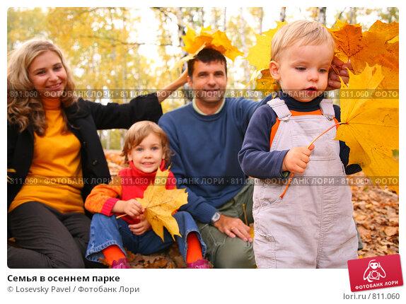 Семья в осеннем парке, фото № 811060, снято 12 сентября 2017 г. (c) Losevsky Pavel / Фотобанк Лори