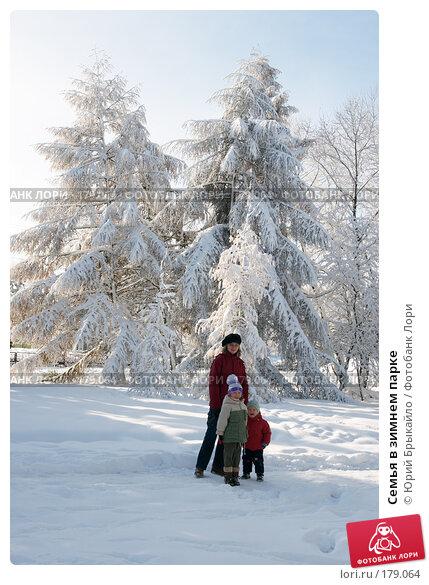 Купить «Семья в зимнем парке», фото № 179064, снято 18 ноября 2007 г. (c) Юрий Брыкайло / Фотобанк Лори
