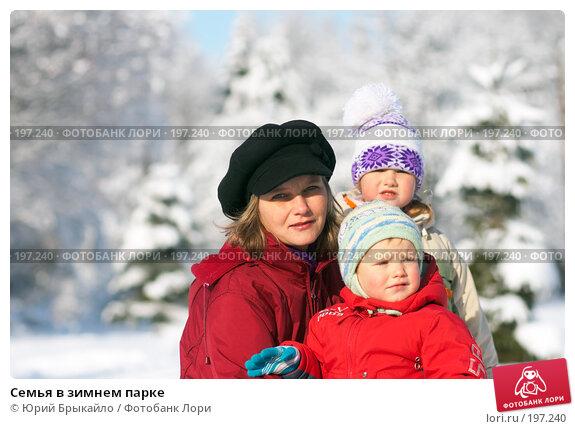 Купить «Семья в зимнем парке», фото № 197240, снято 18 ноября 2007 г. (c) Юрий Брыкайло / Фотобанк Лори