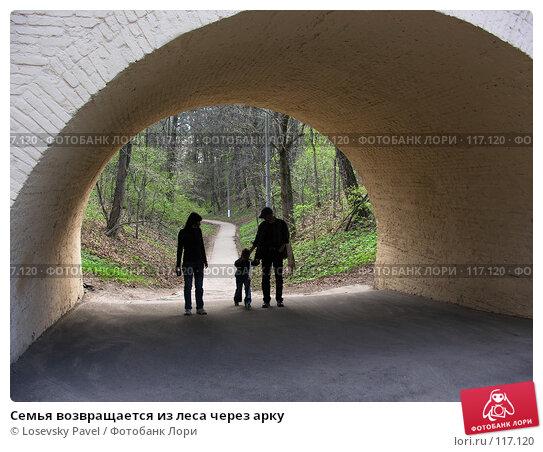 Семья возвращается из леса через арку, фото № 117120, снято 7 мая 2006 г. (c) Losevsky Pavel / Фотобанк Лори