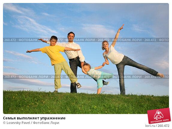 Семья выполняет упражнение, фото № 260472, снято 18 марта 2017 г. (c) Losevsky Pavel / Фотобанк Лори