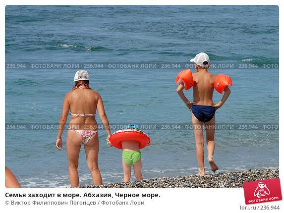Семья заходит в море. Абхазия, Черное море., фото № 236944, снято 25 августа 2006 г. (c) Виктор Филиппович Погонцев / Фотобанк Лори