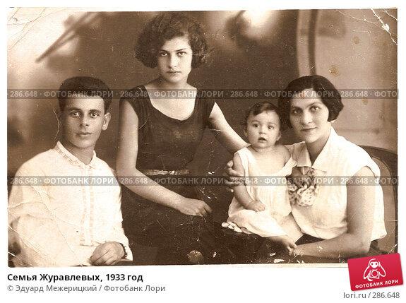 Семья Журавлевых, 1933 год, фото № 286648, снято 27 мая 2017 г. (c) Эдуард Межерицкий / Фотобанк Лори