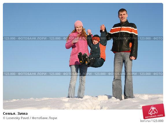 Купить «Семья. Зима», фото № 123000, снято 18 марта 2006 г. (c) Losevsky Pavel / Фотобанк Лори