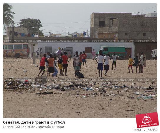 Сенегал, дети играют в футбол, фото № 133432, снято 1 декабря 2007 г. (c) Евгений Горюнов / Фотобанк Лори