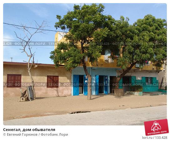 Сенегал, дом обывателя, фото № 133428, снято 1 декабря 2007 г. (c) Евгений Горюнов / Фотобанк Лори