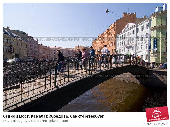 Сенной мост. Канал Грибоедова. Санкт-Петербург, эксклюзивное фото № 270972, снято 3 мая 2008 г. (c) Александр Алексеев / Фотобанк Лори