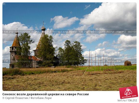 Купить «Сенокос возле деревянной церкви на севере России», фото № 136212, снято 1 августа 2007 г. (c) Сергей Плахотин / Фотобанк Лори