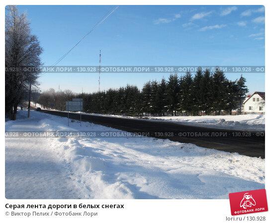 Серая лента дороги в белых снегах, фото № 130928, снято 21 ноября 2007 г. (c) Виктор Пелих / Фотобанк Лори