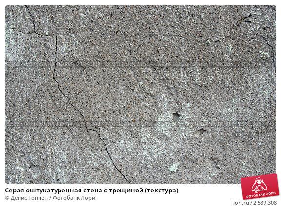 Серая оштукатуренная стена с трещиной (текстура) Стоковое фото, фотограф Денис Гоппен / Фотобанк Лори