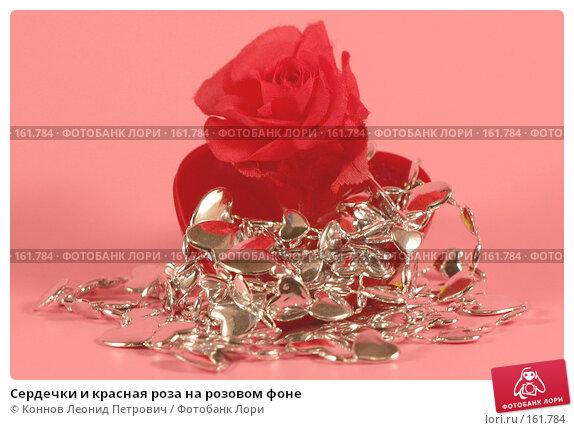 Купить «Сердечки и красная роза на розовом фоне», фото № 161784, снято 22 декабря 2007 г. (c) Коннов Леонид Петрович / Фотобанк Лори