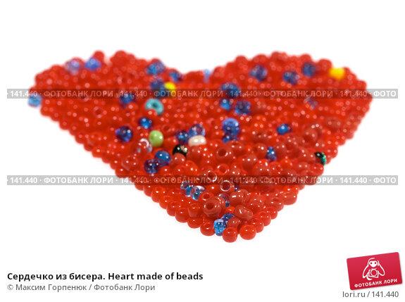 Купить «Сердечко из бисера. Heart made of beads», фото № 141440, снято 20 декабря 2006 г. (c) Максим Горпенюк / Фотобанк Лори