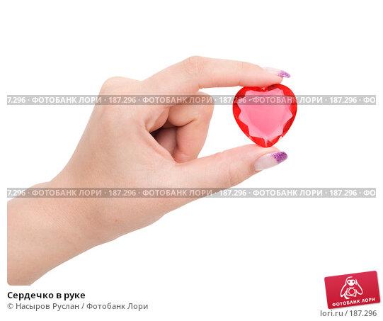 Купить «Сердечко в руке», фото № 187296, снято 27 января 2008 г. (c) Насыров Руслан / Фотобанк Лори
