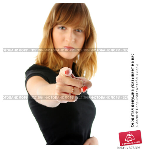 Сердитая девушка указывает на вас, фото № 327396, снято 7 июня 2006 г. (c) Алексей Попрыгин / Фотобанк Лори
