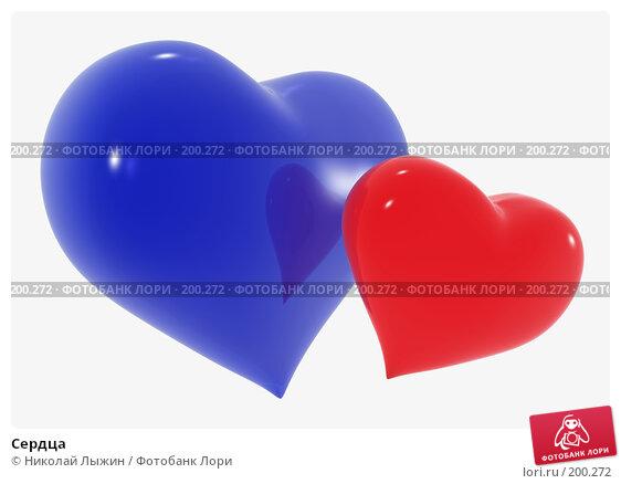 Сердца, иллюстрация № 200272 (c) Николай Лыжин / Фотобанк Лори