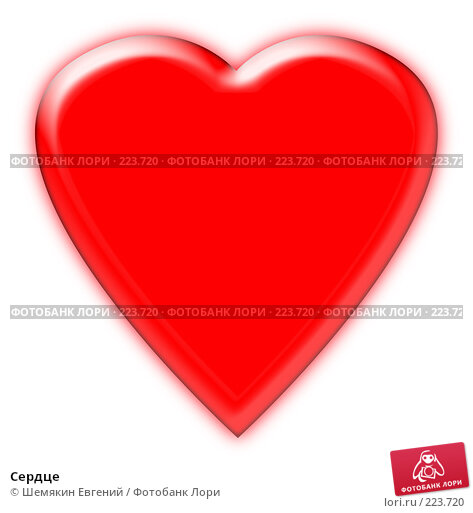 Сердце, иллюстрация № 223720 (c) Шемякин Евгений / Фотобанк Лори
